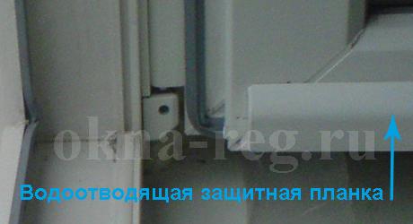 Водоотводящая планка. которая может помешать закрыть окно