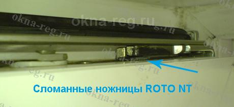 Фурнитура roto, ножницы сломаны