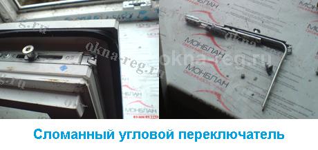 Угловой переключатель сломался из-за загрязнения фурнитуры окна