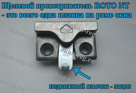 Элемент щелевого проветривания ROTO NT