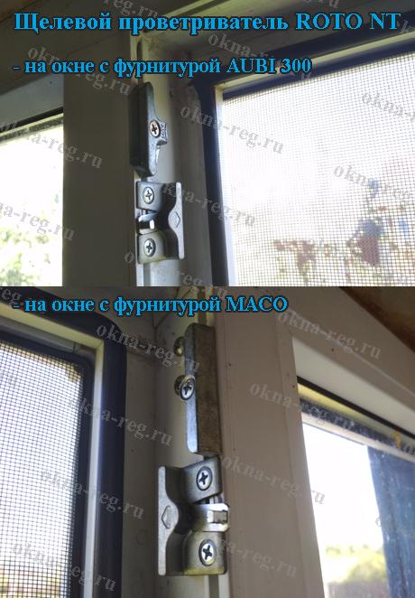 Щелевое проветривание ROTO на окнах с другой фурнитурой