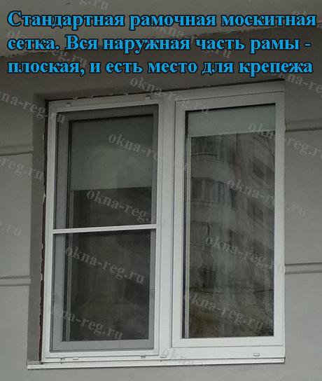 Москитная сетка на обычном пластиковом окне