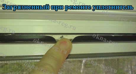 Загрязненный при ремонте уплотнитель