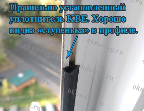 Уплотнитель KBE в профиле