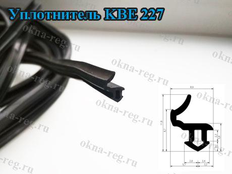 Уплотнитель KBE 227, внешний вид