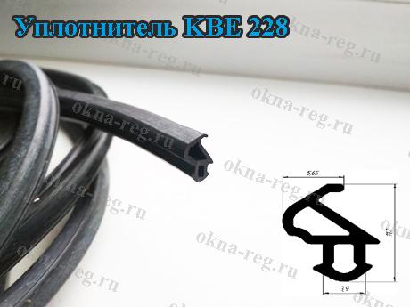 Уплотнитель KBE 228, внешний вид