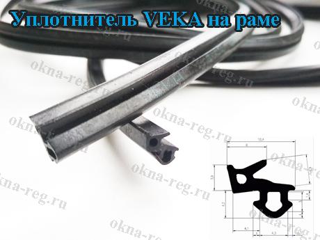 Уплотнитель VEKA на раме, внешний вид