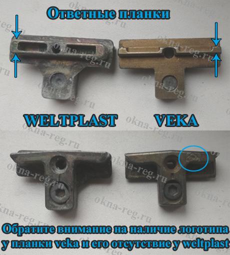 Различия ответных планок VEKA и WELTPLAST