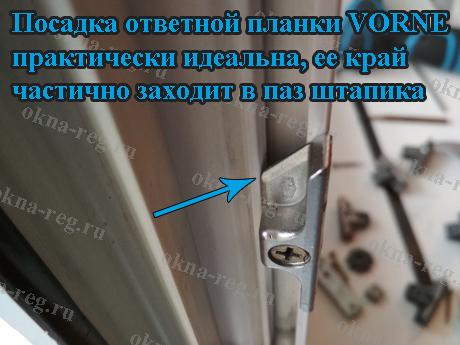 Установка фурнитуры VORNE на WELTPLAST