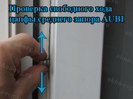 Проверка фурнитуры AUBI A300 на предмет поломки