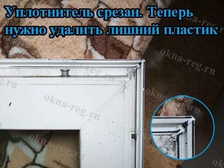 Уплотнитель окна удален