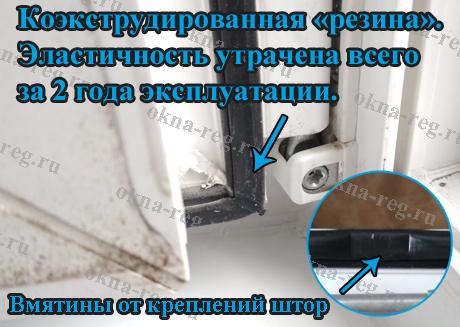 Коэкструдированный уплотнитель окна veka