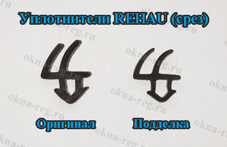 Оригинальный и поддельный уплотнители REHAU
