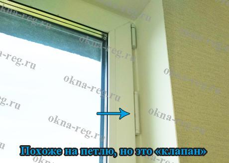 Клапан окна KBE