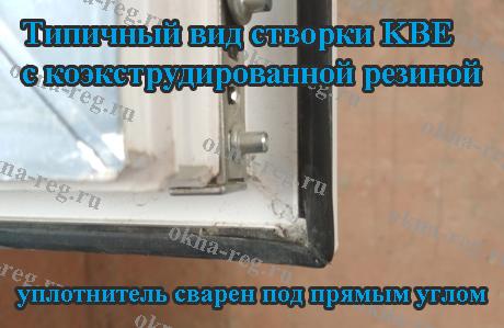 Впаянный уплотнитель KBE на створке